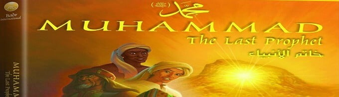 An animated cartoon movie of the story of Muhammad called Muhammad The Last Prophet