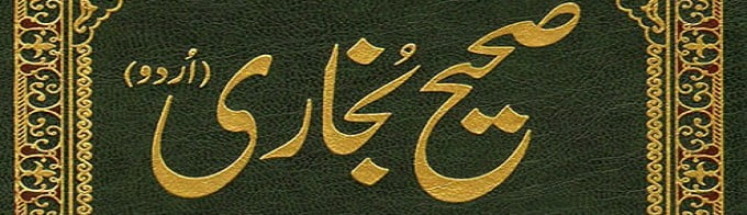 Sahih Bukhari Hadith in Urdu (All Volumes 1-8)