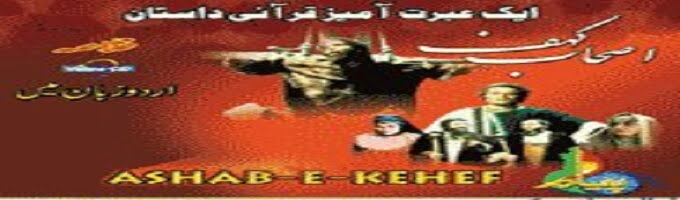 The Ashab-e-Kahf (Men of The Cave) – Urdu with English Subtitles