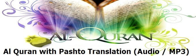 Al Quran with Pushto Translation (Audio / MP3)