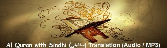 Al Quran with Sindhi (سندھی) Translation (Audio / MP3)