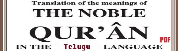 Translation of The Noble Quran in the Telugu Language (eBook / PDF)