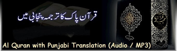 Al Quran with Punjabi Translation (Audio / MP3)