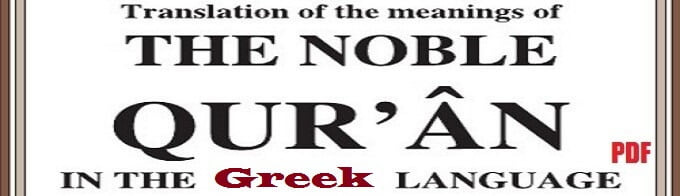 Translation of The Noble Quran in the Greek Language (eBook / PDF)