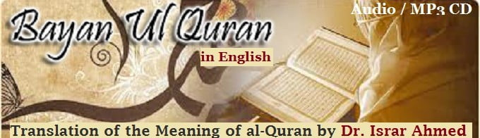 Bayan ul Qur'an in English by Dr. Israr Ahmed (Audio / MP3 CD)