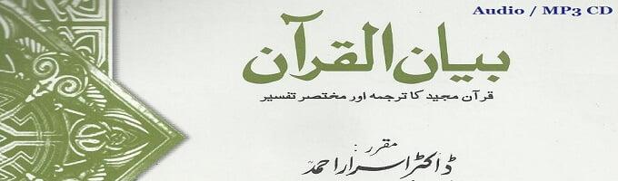 Bayan ul Qur'an in Urdu by Dr  Israr Ahmed (Audio / MP3 CD)