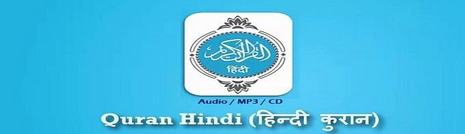 Al Quran with Hindi (हिंदी) Translation (Audio - MP3 - CD) - The Chosen One