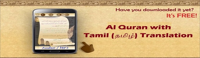 Al Quran with Tamil (தமிழ்) Translation (Audio / MP3)