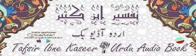 Tafsir Ibne Kaseer - Urdu - (تفسير ابن كثير- اردو) - (Audio - MP3 - CD - ISO Image)