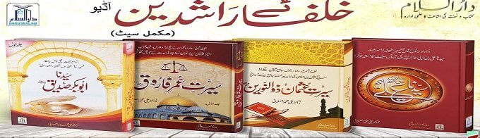 Seerat-e-Khulfa-e-Rashideen